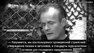 Немецкие сатирики об информационной войне за Украину