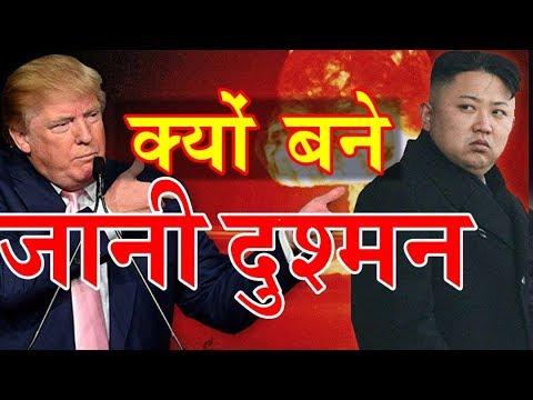 North Korea क्यों करता है America से इतनी नफरत ! Kim वंश 1945 से तलाश रहा है मौका  