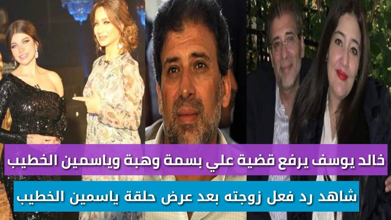 خالد يوسف يرفع قضية على بسمة وهبة وبرنامج شيخ الحارة بسبب حلقة ياسمين الخطيب لهذا السبب