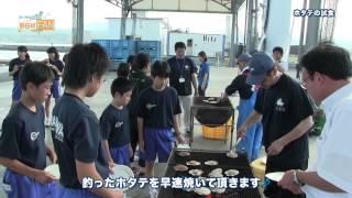 福島県 浅川中学校 ようこそ野田村へ!!