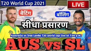 LIVE – AUS vs SL T20 World Cup Match Live Score, Australia vs Sri Lanka Live Cricket match highlight