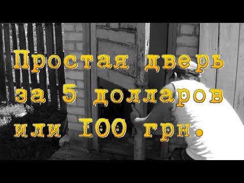 видео: Как своими руками сделать простейшую дверь из дерева за 15 минут.