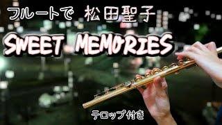 松田聖子さんのSWEET MEMORIESを演奏させていただきました。 驚異の更新...