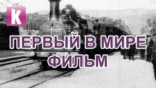 ПЕРВЫЙ В МИРЕ ФИЛЬМ - Братья Люмьер: Прибытие поезда