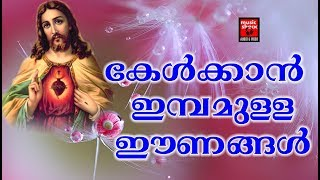 Superhit Christian Song # Christian Devotional Songs Malayalam 2018 # Jesus Love Songs