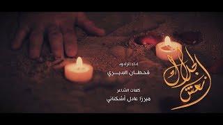 نعش الجلال |  قحطان البديري | EN - ID SUB - فارسي - اوردو