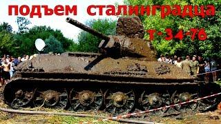 ПОДЪЕМ ТАНКА Т-34-76 (РЕДКОГО) СТАЛИНГРАДСКОГО ЗАВОДА. КОП ПО ВОЙНЕ