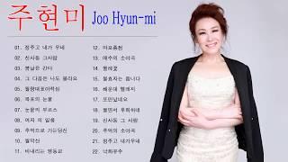 주현미노래 2019 - 주현미 노래모음 - 주현미 옛가요 아름다운 목소리의 트로트  - Ju Hyun Mi Playlist