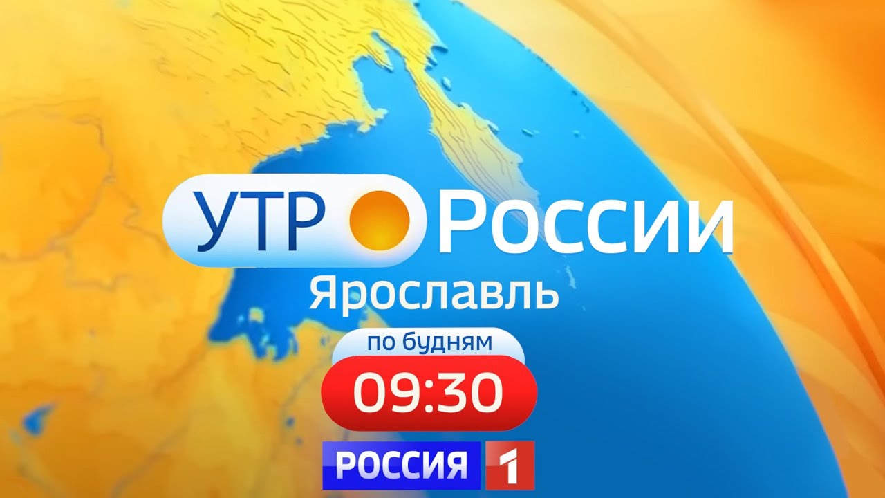 Утро России. Ярославль от 15.06.2021