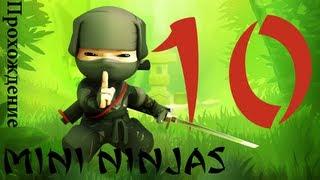 [Прохождение] Mini Ninjas. Глава 10