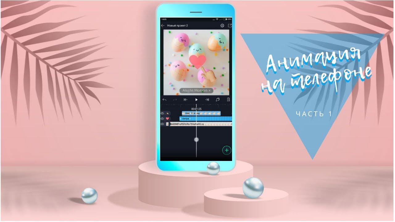 Анимация с музыкой для инстаграм