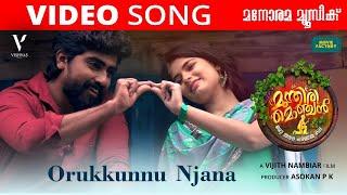 orkkunnu-njana-song-munthiri-monchan-shankar-mahadevan-vijith-nambiar
