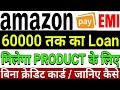 What Is Amazon Pay EMI Credit || Buy Product On EMI Through Debit card || Apply Amazon Pay EMI Loan