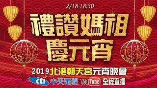 【全程影音】禮讚媽祖慶元宵  北港朝天宮元宵晚會|2019.02.18