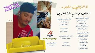 جديد 2021 // الفنان: وسيم الشاعري 🔥 النجوم مع تحياتي ناصر الشعافي 💿💿