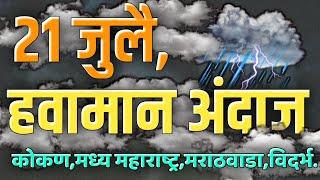 21 जुलै आजचा हवामान अंदाज महाराष्ट्र राज्य Weather Forecast