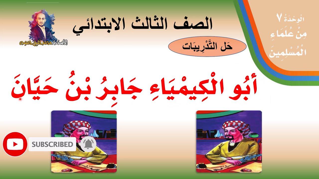 حل تدريبات درس أبو الكيمياء جابر بن حيان لغتي الصف الثالث الابتدائي ف2 1442هـ Youtube