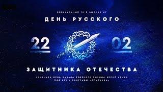 22 февраля - День Защитника Отечества. Вспоминаем Белую Гвардию с Евгением Нориным
