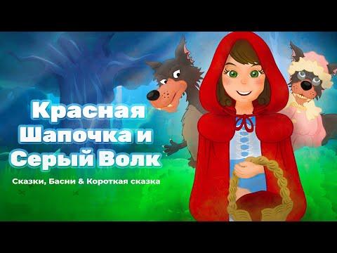 Сказка о Красная Шапочка и Серый Волк  Сказки для детей  анимация  как рисовать