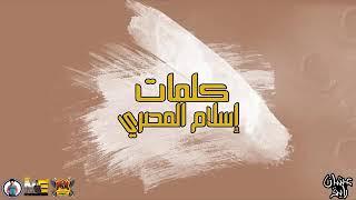مهرجان عشان رايق | حمو بيكا - على قدورة - نور التوت | فيجو الدخلاوي2019