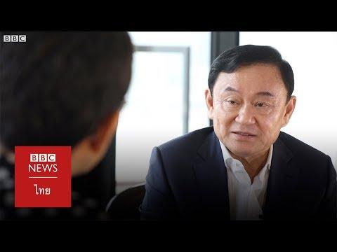 "Exclusive ล่าสุด | ทักษิณ ชินวัตร ""เราไม่เคยคิดดึงฟ้าต่ำ"" - BBC News ไทย"