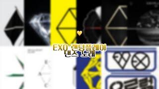 엑소 - EXO 랜덤플레이 댄스 노래 [ 보람 ]