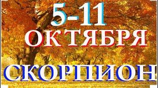 Скорпион 5 - 11 октября. Общий Таро-прогноз от Мари Рос по знакам Зодиака, гадание на картах ТАРО.