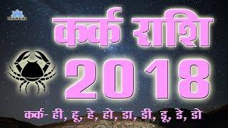 Kark Rashi 2018, Kark Rashifal 2018, Cancer Horoscope 2018, कर्क वार्षिक राशिफल 2018