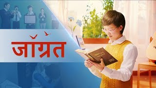Hindi Christian Video | जाग्रत | The Word of God Leads Me to Walk on the Right Path of Life