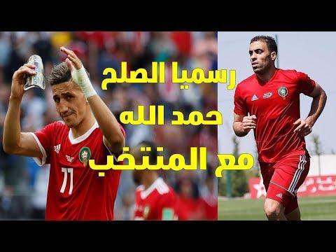 رسميا الصلح بين فجر وحمد الله في مراكش مع المنتخب المغربي 🔥