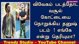 VIP2 Crossed Thala Ajith's Vivegam movie Collection | Tamil Cinema News