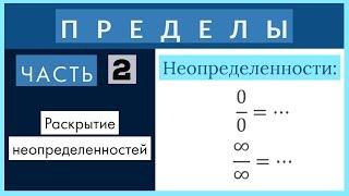 Пределы №2 Раскрытие неопределенностей 0 на 0 и ∞ на ∞