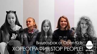 OPEN KIDS - Stop People! официальный видео-урок по хореографии из клипа - Open Art Studio