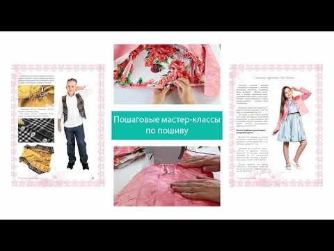 """""""Детская одежда от А до Я"""": новинка от Анастасии Корфиати"""