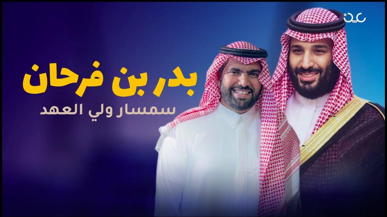 بدر بن فرحان آل سعود.. سمسار ولي العهد
