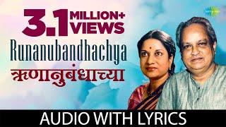 Runanubandhachya with lyrics  | ऋणानुबंधाच्या | PT. Kumar Gandharva Vani Jairam