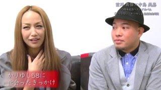 """""""前川真悟×中島美嘉"""" 10周年記念ベストアルバム発売記念対談"""