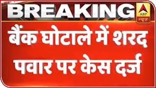 ED Books Sharad Pawar, Ajit Pawar In MSCB Scam | ABP News