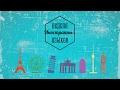 Неделя Иностранных Языков | Трейлер