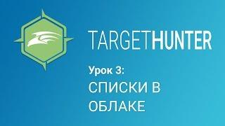Target Hunter: Урок 3 - Списки в Облаке (Промокод внутри)