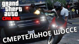Grand Theft Auto: Online (GTA V: Online - СМЕРТЕЛЬНОЕ ШОССЕ) 1080p*60fps