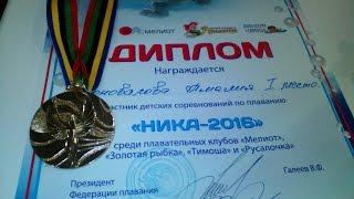 Детские соревнования по плаванию. Челябинск