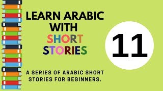 Learn Arabic through short stories for beginners 11- with English subtitles and no background music.