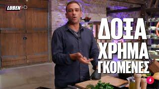 Υποψήφιος Σεφ: «Δε γ@μιέται θα πάω στο Master Chef»  | Luben TV