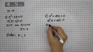 Упражнение 31.17. Вариант А. Б. Алгебра 7 класс Мордкович А.Г.