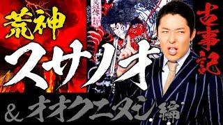 【超大作】日本の神話「古事記」スサノオ&オオクニヌシ編〜第2話〜