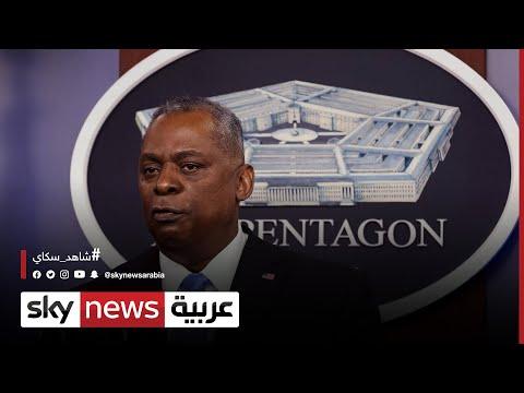 لويد أوستن: المهمة الأولى للقوات الأفغانية هي إبطاء حركة طالبان