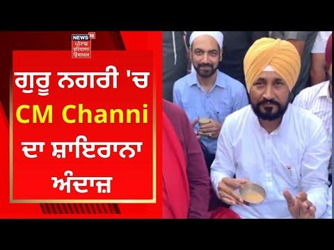 CM Channi : ਗੁਰੂ ਨਗਰੀ 'ਚ CM Channi ਦਾ ਸ਼ਾਇਰਾਨਾ ਅੰਦਾਜ਼   Charanjit Channi   News18 Punjab