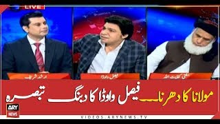 Watch analysis of Faisal Vawda over Maulana Fazl's Azadi March