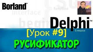 Delphi 7 [Урок #9] - Русификатор (Где Скачать и Как Установить)(Ссылка на скачивание Русификатора - https://yadi.sk/d/ePCmG48cqSDB9 Ссылка на скачивание Daemon Tools Lite - http://bit.ly/daemon_tools_fc ▻..., 2016-03-24T09:04:40.000Z)